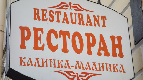 Restaurant sign in St. Petersburg, Russia